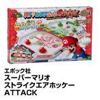 おもちゃ アクションゲーム パーティー エポック社 スーパーマリオ ストライクエアホッケーATTACK_4905040071415_85