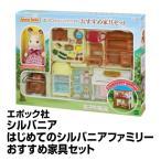 おもちゃ 女児向け きせかえ人形 ドールハウス エポック社 シルバニア セ-158 はじめてのシルバニアファミリー おすすめ家具セット_4905040238801_85