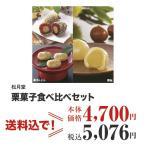 送料無料 産地直送 ギフト 秋の味覚便 松月堂 栗菓子食べ比べセット KGT-36_4906660071397_68