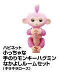 おもちゃ 女児向け 電子 玩具 ロボット ハピネット 小っちゃな手のりモンキーハグミン なかよしルームセット キラキラローズ_4907953814448_85
