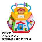 おもちゃ 幼児向け 知育 ブロック アガツマ アンパンマン 大きなよくばりボックス_4971404310896_85