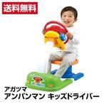 送料無料 ベビー おもちゃ 乗用玩具 アガツマ アンパンマン キッズドライバー_4971404312296_65