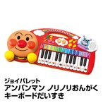 おもちゃ 幼児向け 楽器玩具 ジョイパレット アンパンマン ノリノリおんがくキーボードだいすき_4975201179878_85
