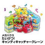 おもちゃ アクションゲーム パーティー メガハウス たいけつ!キャンディキャッチャークレーン_4975430511722_85