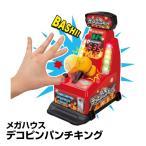 おもちゃ アクションゲーム パーティー メガハウス デコピンパンチキング_4975430513061_85
