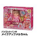 おもちゃ 幼児向け きせかえ人形 ドール パイロットインキ メイクアップメルちゃん_4977554513774_85
