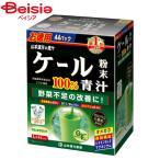 健康飲料 青汁 山本漢方 ケール粉末100% 3g×44包_4979654025959_84