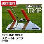 ゴルフ スイング練習器具 EYELINE GOLF スピードトラップ ST01_4981318448653_91