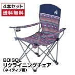 アウトドアチェア BOISOL ボイソル BSL-010NT リクライニングチェア ネイティブ柄 4本 セット_498395637998600_97
