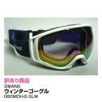 送料無料 ゴーグル スキー スノーボード SWANS スワンズ ウィンターゴーグル 060MDH-S GLW_4984013151866_97