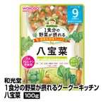 1食分の野菜が摂れるグーグーキッチン 八宝菜 100g