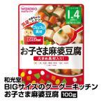 BIGサイズのグーグーキッチン お子さま麻婆豆腐 100g