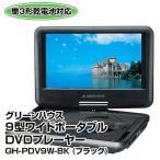 【送料無料】グリーンハウス 9型ワイド ポータブルDVDプレーヤー 乾電池 ブラック GH-PDV9W-BK_4511677096242_94