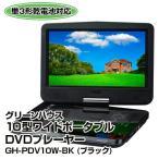 【送料無料】グリーンハウス 10型ワイド ポータブルDVDプレーヤー 乾電池 ブラック GH-PDV10W-BK_4511677096259_94