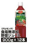 デルモンテ 食塩無添加野菜ジュース 900g×12本【1本あたり178円】_4902204413098_74