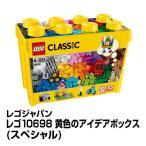 おもちゃ 幼児向け 知育 ブロック レゴジャパン レゴ10698 黄色のアイデアボックス(スペシャル)_5702015357197_85