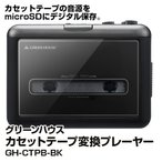 【送料無料】グリーンハウス カセットテープの音源をmicroSDにデジタル保存GH-CTPB-BK_4511677096815_94