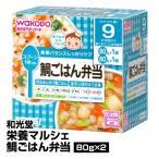 離乳食 ベビーフード レトルトトレー 和光堂 栄養マルシェ 鯛ごはん弁当_4987244179081_65