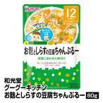 和光堂 グーグーキッチン お麩としらすの豆腐ちゃんぷるー 80g