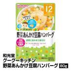 和光堂 グーグーキッチン 野菜あんかけ豆腐ハンバーグ 80g