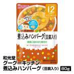 【レトルトパウチ】グーグーキッチン煮込みハンバーグ(豆腐入り)_4987244181893_65
