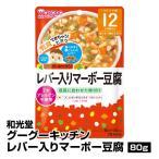 和光堂 グーグーキッチン レバー入りマーボー豆腐 80g