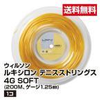 【送料無料】ウィルソン ルキシロン テニスストリングス 4G SOFT 200M ゲージ1.25mm WRT99043_883813852772_97