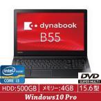 東芝 dynabook Windows10 Pro Intel Corei3 4GB HDD500GB DVDスーパーマルチ 15.6型LED液晶 ノートパソコン Microsoft Office 無 PB55BFAD4RAAD11