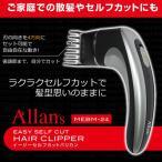 マクロス macros Allans セルフカットバリカン MEBM-24