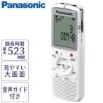 パナソニック ICレコーダー 2GB RR-QR220-W ボイスレコーダー