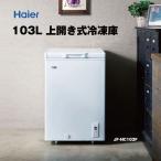 Haier  ハイアール 103L チェストタイプ 冷凍庫 フリーザー 直冷式  JF-NC103F  ホワイト