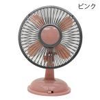 卓上扇風機 ピンク HQT-501PK