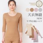Yahoo!竹布の店ベコ・ヤフー店天衣無縫 オーガニックコットン 婦人リブ・八分袖シャツ