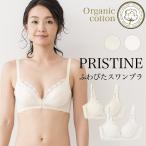 プリスティン  ふわぴたスワンブラ444014(メール便送料無料)オーガニックコットン PRISTINE 肌にやさしい 敏感肌 天然繊維
