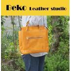 ヌメ革のトートバッグ ハンドメイドバッグ 手作りカバン 鞄Beko