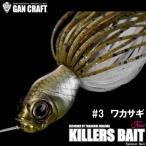 【在庫限り!】GAN CRAFT ガンクラフト KILLERS BAIT キラーズベイト Type1 タイプ1 (#03 ワカサギ)
