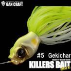 【在庫限り!】GAN CRAFT ガンクラフト KILLERS BAIT mini2 キラーズベイトミニ2 Type1 タイプ1 (#05 Gekichar 撃チャー)