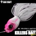 【在庫限り!】GAN CRAFT ガンクラフト KILLERS BAIT mini2 キラーズベイトミニ2 Type1 タイプ1 (#06 ナチュラルパールホワイト)
