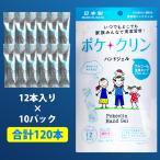 【120本セット 在庫あり】アルコールジェル ハンドジェル 日本製  携帯用 ポケクリン 除菌ジェル  36本入り[2ml×12本×10パック](2ML-10)