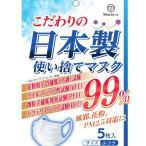 マスク 在庫あり 日本製 使い捨てマスク ホワイト 99%カット 普通サイズ ふつう ウイルス 風邪 花粉 PM2.5対策(BL)