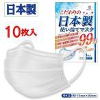 マスク 在庫あり 日本製 使い捨てマスク ホワイト 99%カット 普通サイズ ふつう ウイルス 風邪 花粉 PM2.5対策(BL-2)