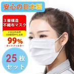 マスク 在庫あり 日本製 使い捨てマスク ホワイト 99%カット 普通サイズ 25枚セット ふつう ウイルス 風邪 花粉 PM2.5対策(BL-5)