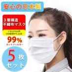 【5枚入り 在庫あり】マスク 日本製  使い捨てマスク ホワイト 普通サイズ ウイルス 風邪 花粉 PM2.5対策(BLLL)