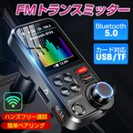FMトランスミッター Bluetooth/USBメモリー/micro USB カード/AUX ケーブル対応 通話 USB充電 高音質 12V 24V (BT93)