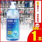 アルコール ハンドジェル  在庫あり 500ml エタノール 手指 大容量 洗浄 消毒 (CN500ml-1)