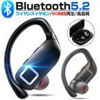 【最新モデル Bluetooth5.2】 ワイヤレスイヤホン ブルートゥース 耳掛け式 スポーツ 高音質 低遅延 LED残量 自動ペアリング 最大50時間連続再生 iphone13 対応