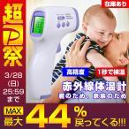 体温計 非接触型 在庫あり 赤外線体温計 体温測定 赤ちゃんの体温計 大人用/子供用 携帯便利 家庭用 学校用 企業用 (JPHG)