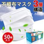 マスク 50枚 三層構造 不織布マスク 使い捨てマスク 箱 ホワイト ふつうサイズ ウイルス 花粉 PM2.5対策 mask 大人用 送料無料