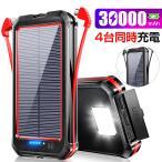モバイルバッテリー ソーラー 30000mAh 大容量 ソーラーチャージャー 四台同時充電 高輝度LEDライト付き 防水 耐衝撃 旅行 緊急用 防災 (PB09-RD)