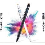 タッチペン  ipad iPhone Android  細い スマホ タブレット 対応 スタイラスペン 極細 高感度 軽量 充電式  細/太両側 ゲーム 液晶用ペンシル(pen2)